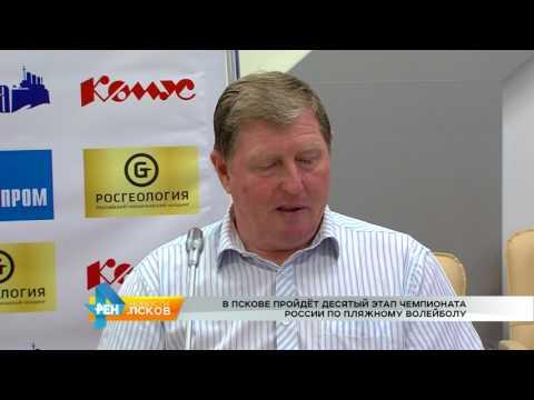 Новости Псков 27.07.2017 # Пресс конференция по пляжному волейболу