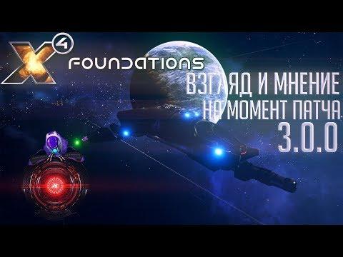 X4: Foundations - взгляд, мнение и состояние игры на момент бета-патча 3.0.0 - разговорный стрим