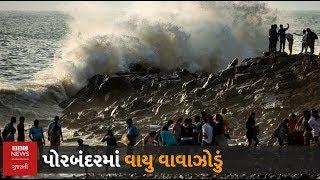 Vayu cyclone : વાયુ વાવાઝોડું : પોરબંદરના દરિયામાં અસામાન્ય મોજાં.