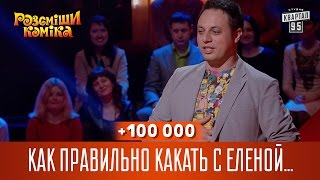 +100 000 - Как правильно какать с Еленой Малышевой | Рассмеши комика 2017