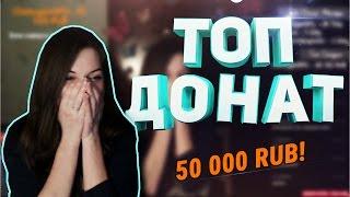 ТОП ДОНАТ НА СТРИМЕ / 1000$ НА МОРОЖЕНКУ