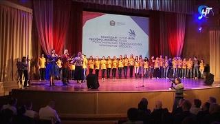 В Великом Новгороде прошла церемония закрытия 2-го этапа регионального чемпионата «Молодые профессионалы»