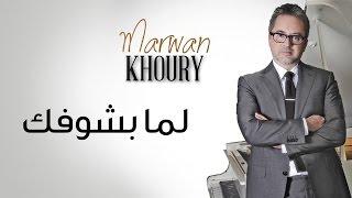 تحميل و استماع مروان خوري - لما بشوفك - (Marwan Khoury - Lamma Bshoufik (Official Audio MP3