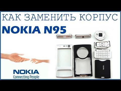 Как заменить корпус Nokia N95 Как разобрать Nokia N95 Замена корпуса N95