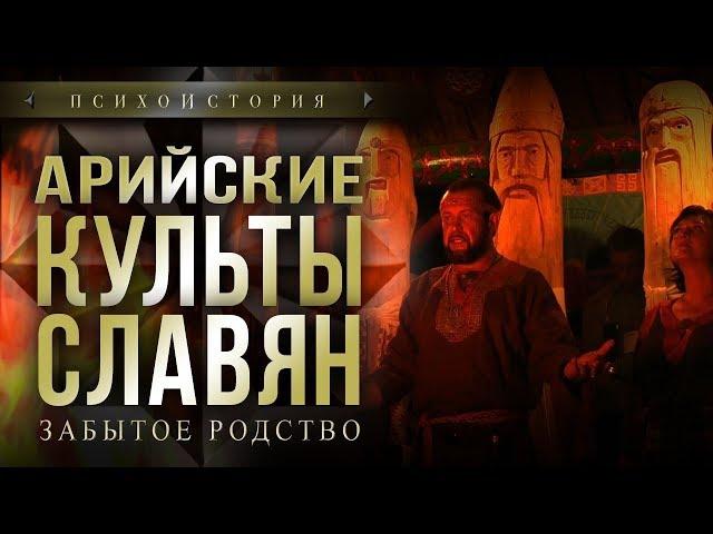 Арийские культы славян. Забытое родство