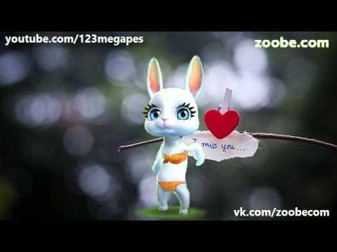 Zoobe Зайка Я так скучаю! Очень красивая песня!