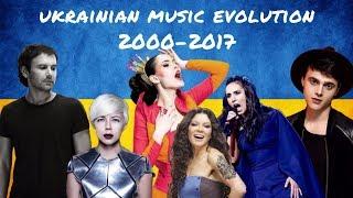 КАК МЕНЯЛИСЬ УКРАИНСКИЕ ХИТЫ С 2000 ПО 2017 | UKRAINIAN MUSIC EVOLUTION