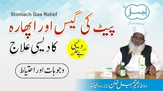 Pait me Gas ka Desi ilaj | Aphara ka ilaj | Stomach Gas Relief in Urdu/Hind