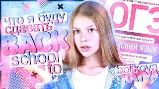 ОГЭ: 9 класс //  BACK TO SCHOOL 2018 // Что я буду сдавать?