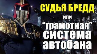 """СУДЬЯ БРЕДД или """"ГРАМОТНАЯ"""" СИСТЕМА АВТОБАНА в WoT"""