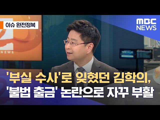 김건희 videó kiejtése Koreai-ben