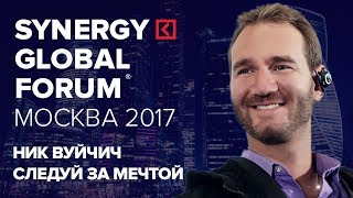 Ник Вуйчич. Следуй за мечтой | Synergy Global Forum, Москва 2017 | Университет СИНЕРГИЯ