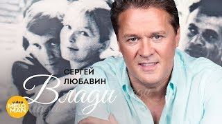 Сергей Любавин  - Влади (Lyric Video)