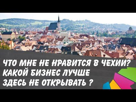 Чехия. Минусы страны. На каком бизнесе в Чехии можно прогореть?