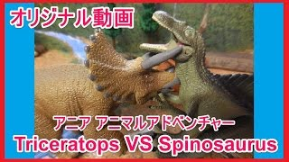 アニア 恐竜 スピノサウルス VS トリケラトプス アニマルアドベンチャー