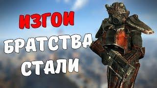 Изгои Братства Стали [Fallout Лор]