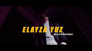 Elayza yuz - Молодость
