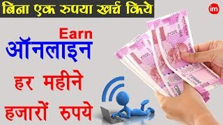 Make Money Online with Amazon Affiliate Program | By Ishan [Hindi]