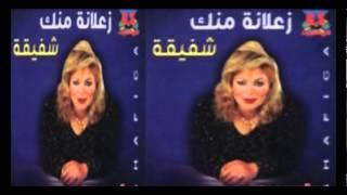 Shafi2a - Garabt El 7ob Mara / شفيقة - جربت الحب مره تحميل MP3
