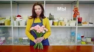 Любите своих флористов, они работают для Вас :)