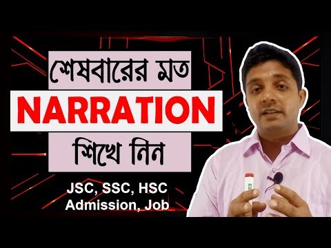 NARRATION || Direct to Indirect Speech || English Grammar in Bangla [JSC, SSC, HSC, Admission, Job]
