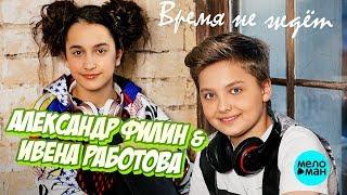 Александр Филин & Ивена Работова  -  Время не ждёт  (Official Audio 2018)