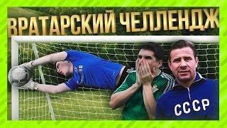 ЛЕВ ЯШИН В FIFA 18: ВРАТАРСКИЙ ЧЕЛЛЕНДЖ