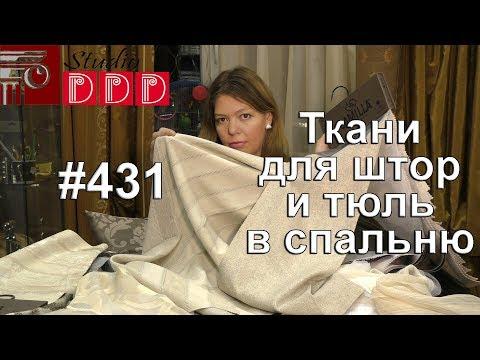 #431. Подбираем ткани для штор и тюль для спальни. Комбинирование тканей от производителя