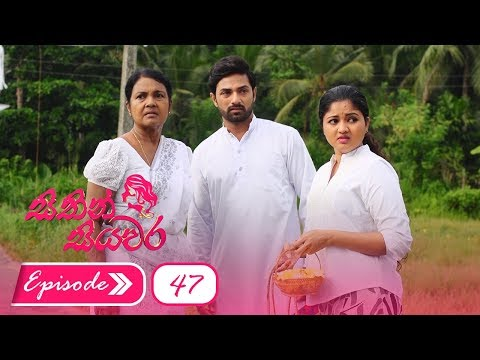 Sithin Siyawara | Episode 47 - (2018-07-06) | ITN