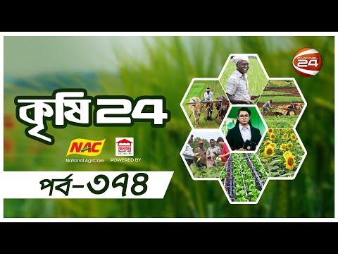 কৃষি 24 | Krishi News | 3 October