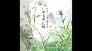 "Video thumbnail of ""Inochi No Kioku - Nikaido Kazumi (The Tale of the Princess Kaguya OST)"""