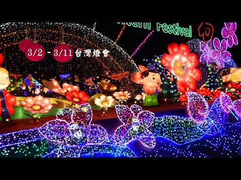 2018台灣燈會在嘉義(30秒)