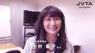 JVTA 日本映像翻訳アカデミー ロサンゼルス校 受講生の声