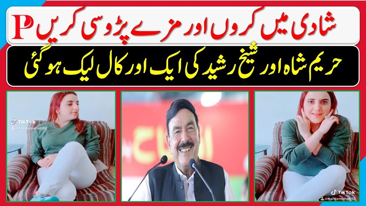 Hareem Shah And Sheikh Rasheed