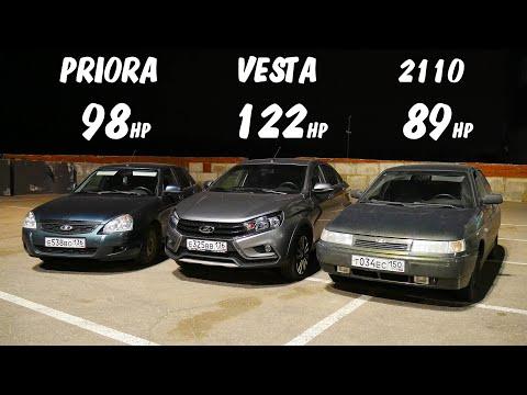 Так кто БЫСТРЕЕ? LADA VESTA 1.8 MT vs PRIORA vs ВАЗ 2110 1.6 16v