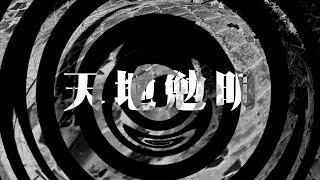 【朗読】 天地勉明 【夜行堂奇譚】