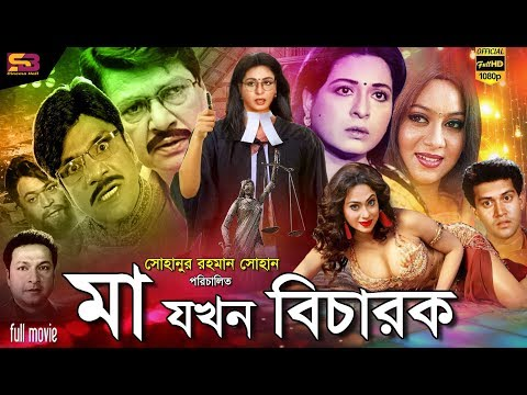 Ma Jokhon Bicharok (মা যখন বিচারক ) Shakil Khan | Popy | Alamgir | Shabana | Bangla Movie Full HD