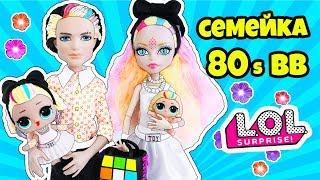 СЕМЕЙКА 80 B.B. Куклы ЛОЛ Сюрприз! Мультик LOL Families Surprise Распаковка УЛЬТРА РЕДКОЙ Baby Doll
