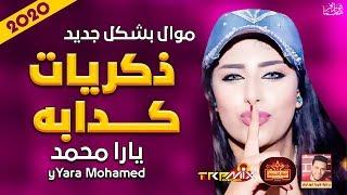 اغاني حصرية موال الملكه يارا محمد   ذكريات كدابه 2020   حزين موت   موال النجوم 2020 تحميل MP3