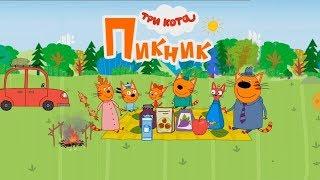 Три кота : Пикник