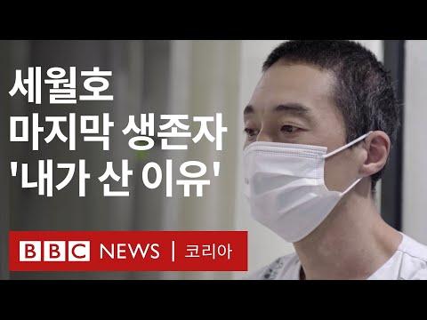 세월호 '마지막 생존자'가 말하는 내가 살아남은 이유
