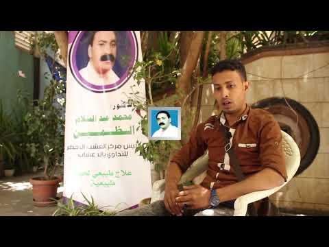 علاج أعشاب لمرض الروماتيزم ـ مالك محمد حسن الحاتمي ـ إثبات فائدة العلاج