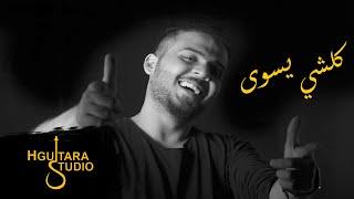 Abbas Alameer – Kolshi Yeswa (Exclusive) |عباس الامير- كلشي يسوى (حصريا) |2019 تحميل MP3
