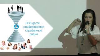 КРОШКИН ДОМ и мобильные скидки через UDS GAME. Результат внедрения