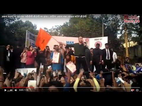 अक्षय कुमार ने लहराया एबीवीपी बीजेपी का झंडा | जानिए अक्षय कब ज्वाइन करेंगे बीजेपी
