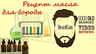 Рецепт масла для бороды - самый доступный и дешевый рецепт