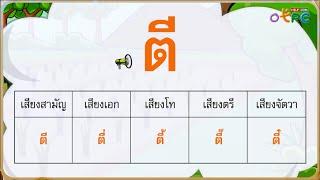 สื่อการเรียนการสอน การผันวรรณยุกต์อักษรกลาง ป.1 ภาษาไทย