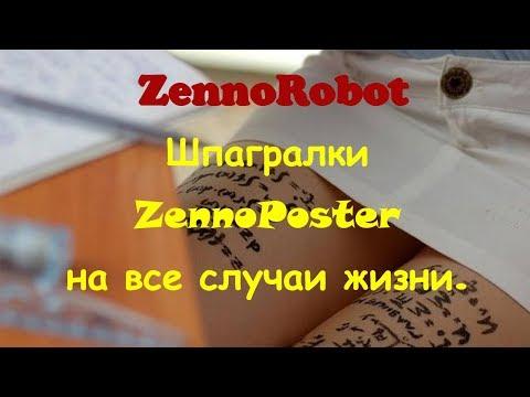 Шпаргалка для ZennoPoster. Оптимизация шаблонов.