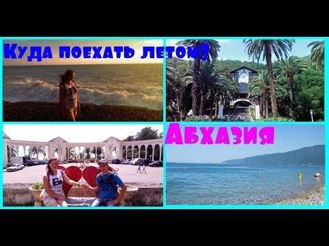 АБХАЗИЯ ОТДЫХ/ Гагра/ Пицунда/ Чёрное море/ Страна Души/