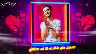مهرجان اسكت يا قلبي انت اللي جايب لي مصايب غناء اسلام نبوى - 2020 تحميل MP3